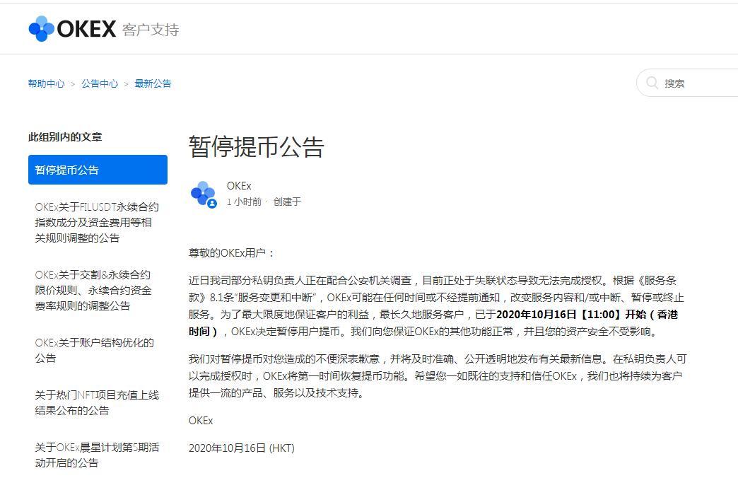 OKB虚拟币大跌逾16% 此前官网通知暂停用户提币