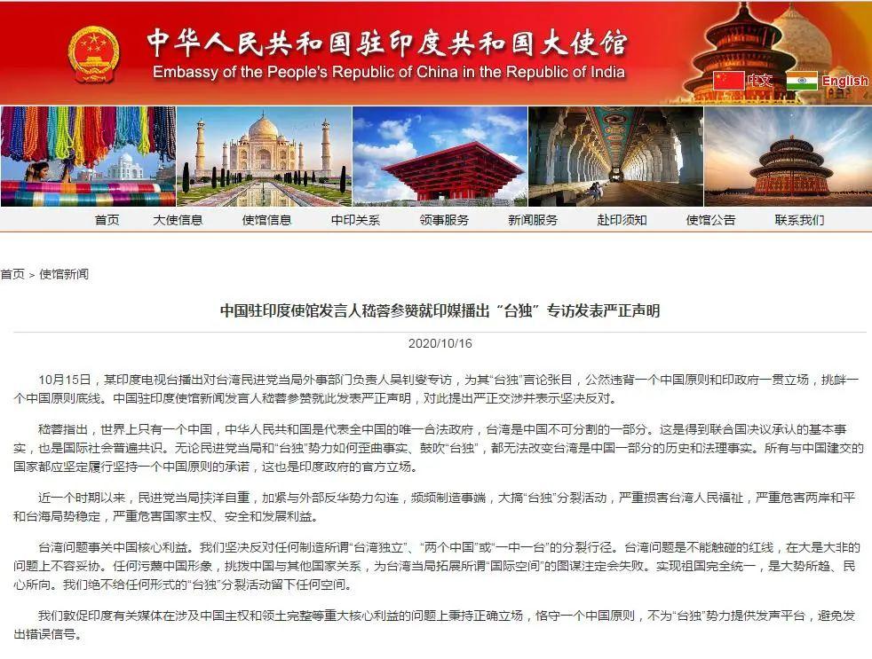 中国驻印度使馆严正声明!图片