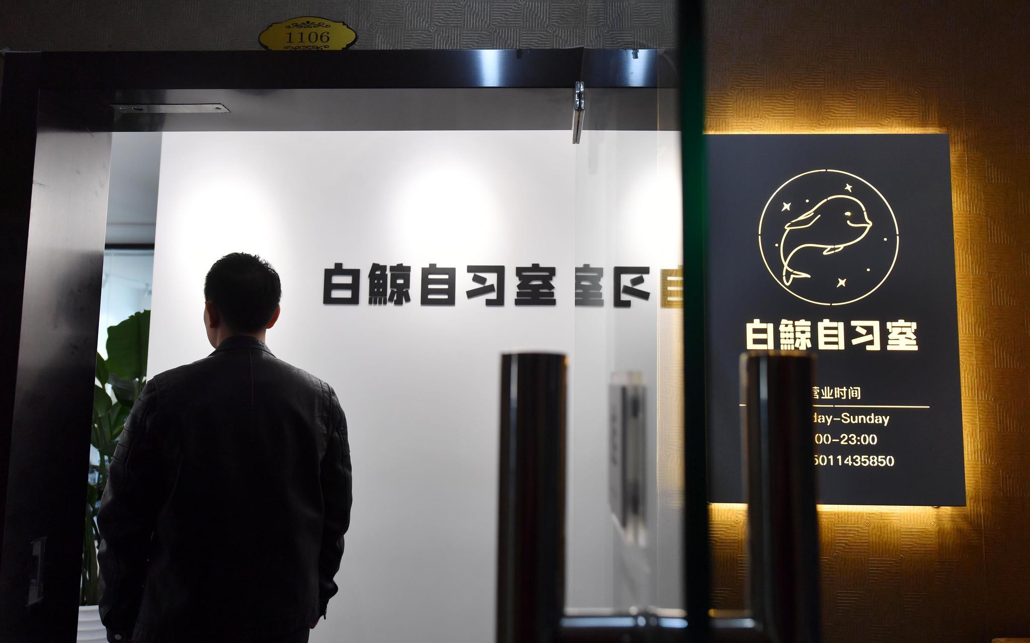 高校图书馆限流以后 北京多个共享自习室迎来了学生潮图片