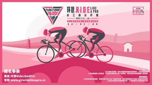 """2020""""环意Ride Like A Pro""""长三角自行车公开赛下月举行"""