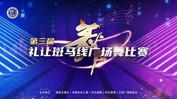 北京市第三届礼让斑马线广场舞比赛展演活动正式开启图片