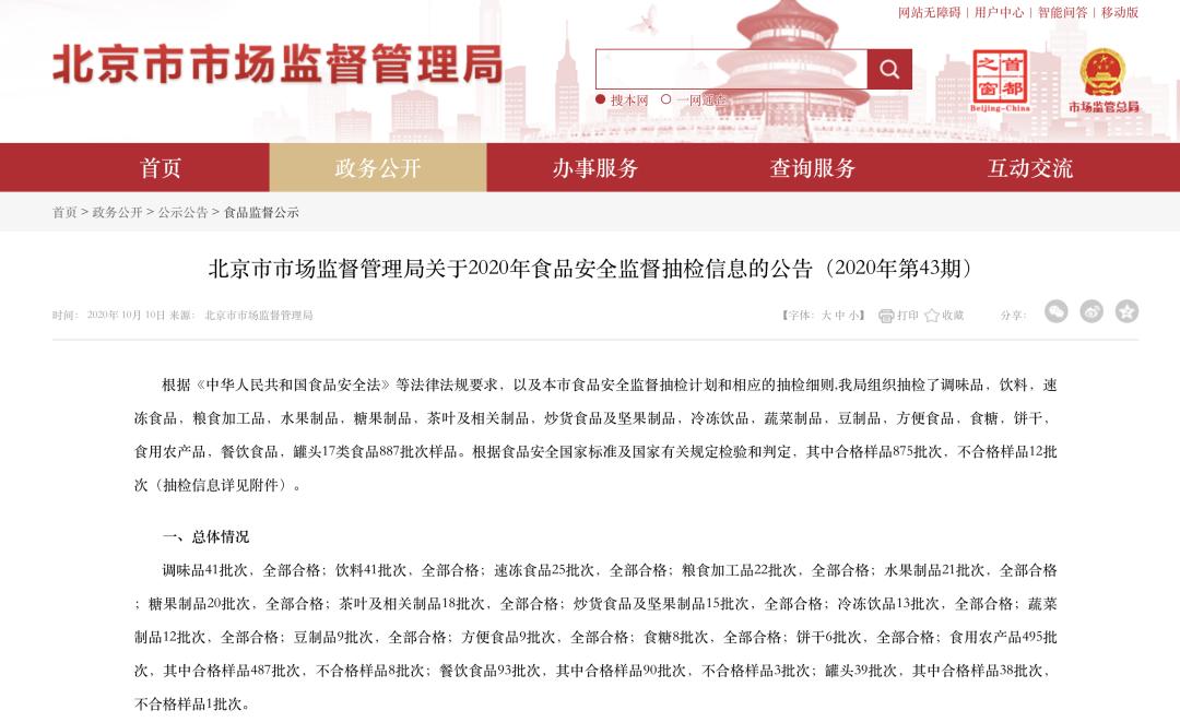 曝光 北京这些超市餐厅卖的都是不合格的食物!市场监测治理局公布新的食品安静监测抽检信息