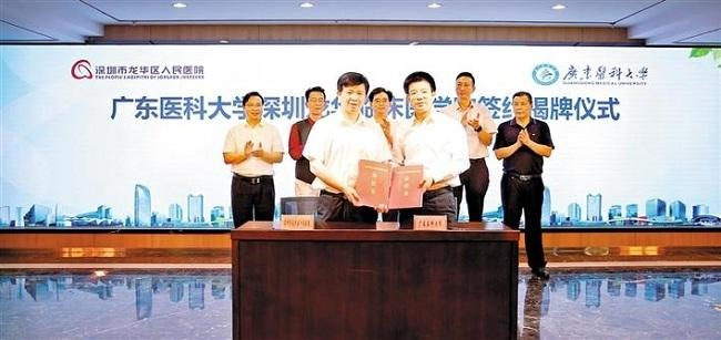 龙华区人民医院与广东医科大学签署合作协议