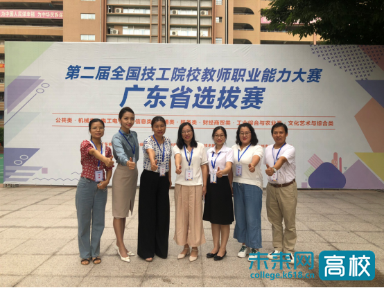 广州白云工商技师学院三名教师在全国技工院校