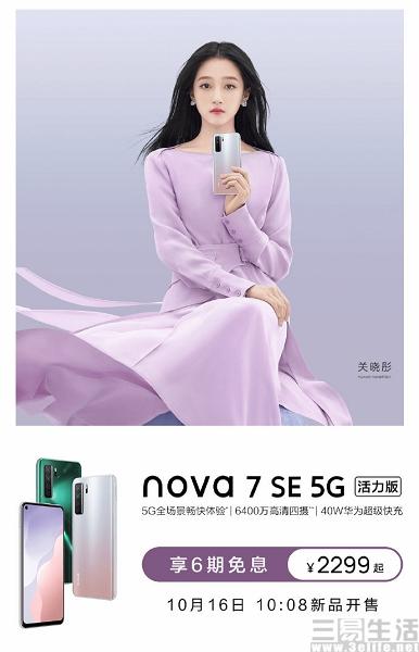 华为nova7 SE 5G活力版正式开售,仅需2299元