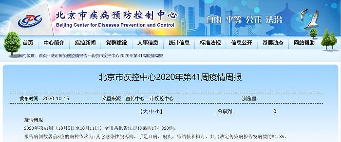 北京市上周共报告法定传染病17种820例图片