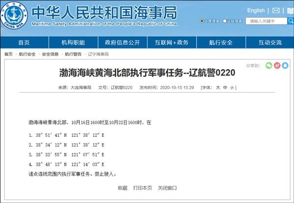 同一天连发两条航行警告 渤海部分海域执行军事任务图片