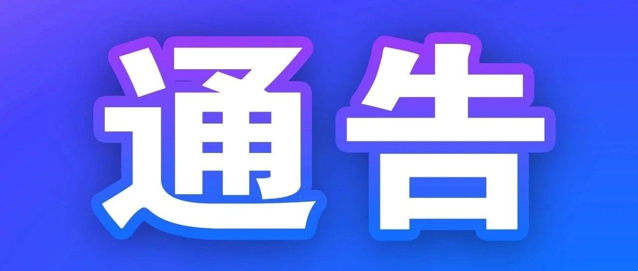 丰汇通财富管理江苏有限公司案  南京分公司集资参与人信息登记通告