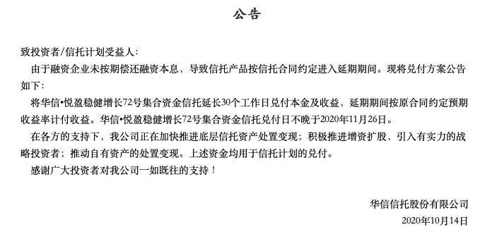华信信托拟募12亿规模房产信托兑付延期,曾因信托贷款资金使用问题被银保监局处罚