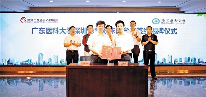广东医科大学深圳龙华临床医学院成立