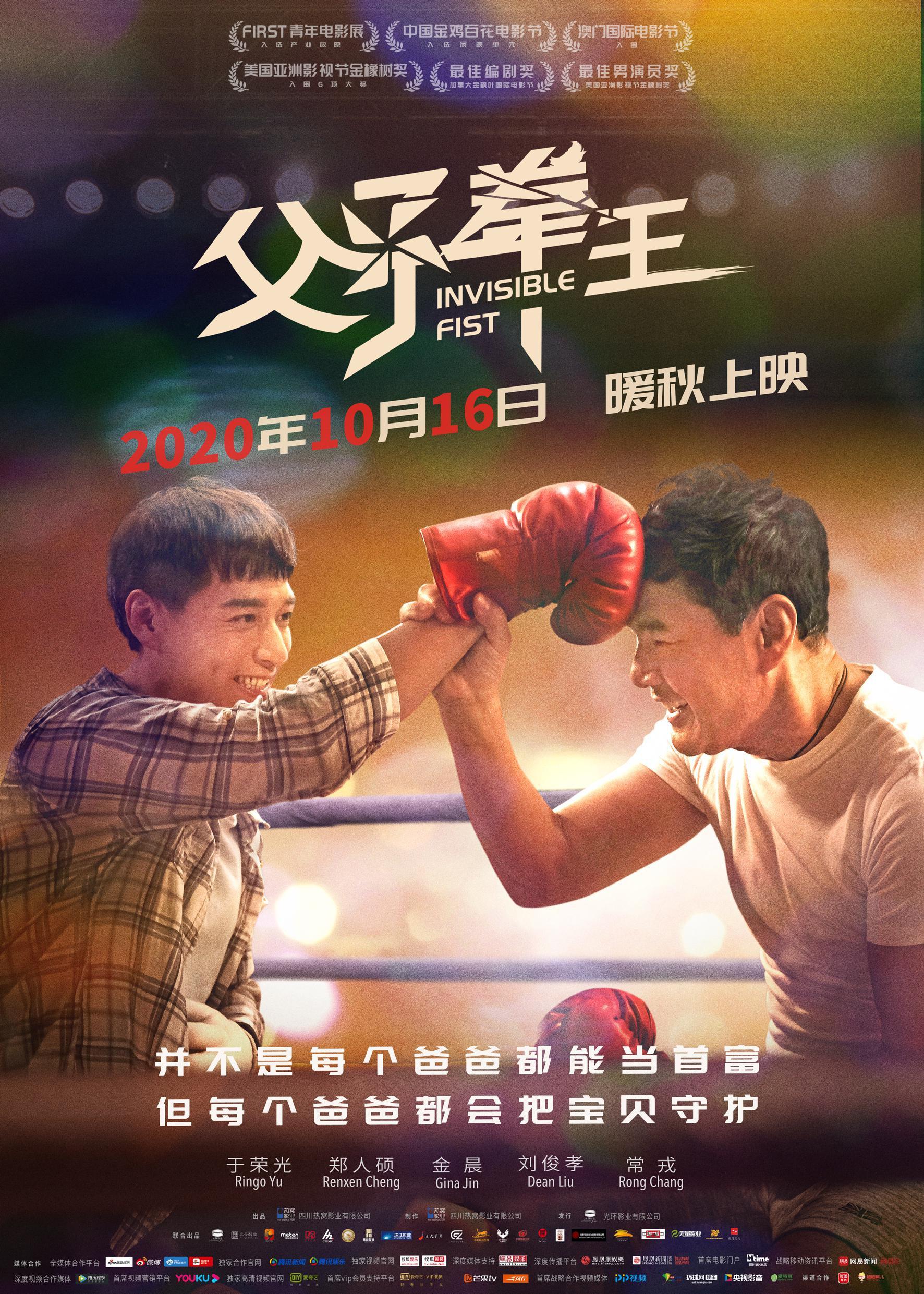 与郑人硕演父子,于荣光自导自演《父子拳王》上映图片