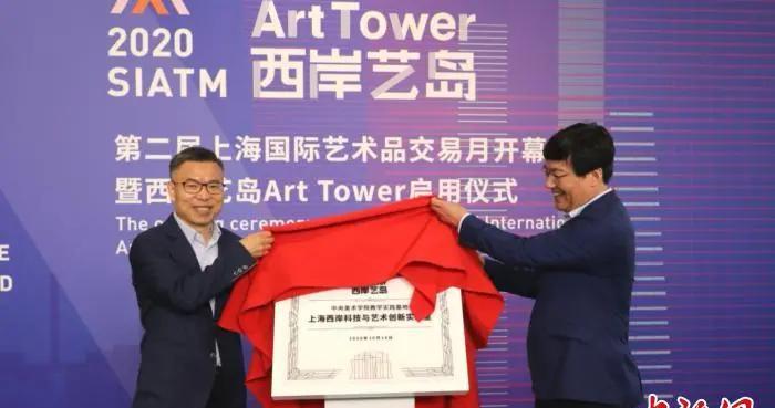 """第二届上海国际艺术品交易月开幕""""西岸艺岛Art Tower""""在沪启用"""