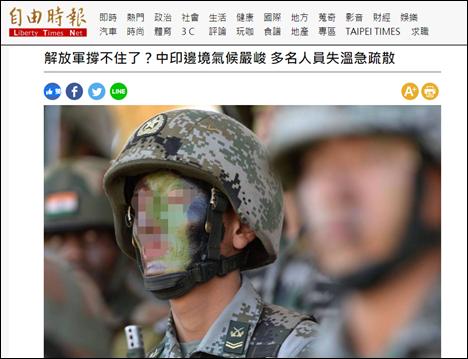 台媒这个造谣解放军的假新闻,被扒皮了图片