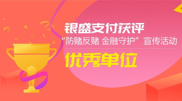 """银盛支付、中国银联、工行等获评""""防赌反赌 金融守护""""优秀单位"""