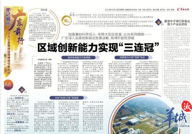 【牢记嘱托 广东前行】羊城晚报推出大型报道,解码广东新发展新作为