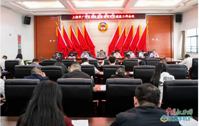 广丰区召开推进基层协商民主建设大会