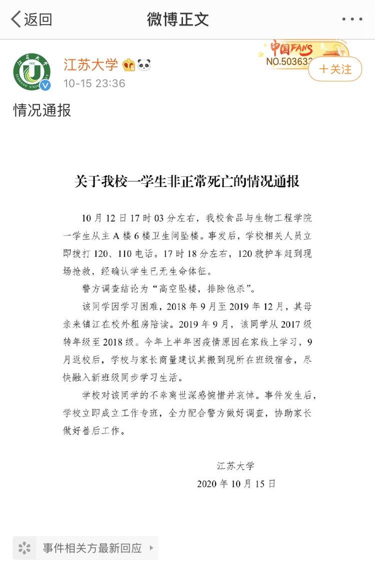 江苏大学通报学生死亡事件:高空坠楼,排除他杀