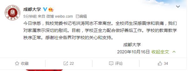成都大学:配合做好校党委书记毛洪涛离世的善后工作图片