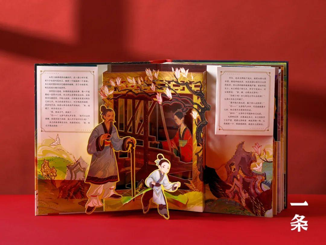 流传千载的花木兰故事,首次推出立体书,超震撼!