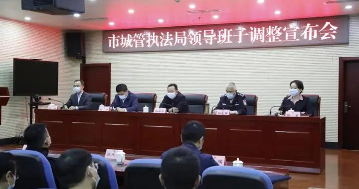 北京市城管执法局调整为副局级机构,韩利任党委书记、局长