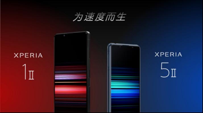 索尼5G旗舰智能手机Xperia 1 II 和 Xperia 5 II 正式发布售价5999元起