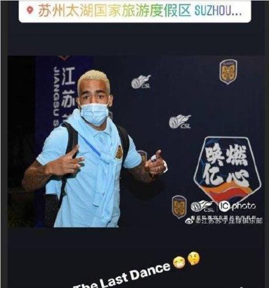 颜强:特谢拉最后之舞,中国足球硬着陆