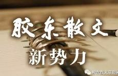 名家·王新民随笔:日照火炬手——南方印象记