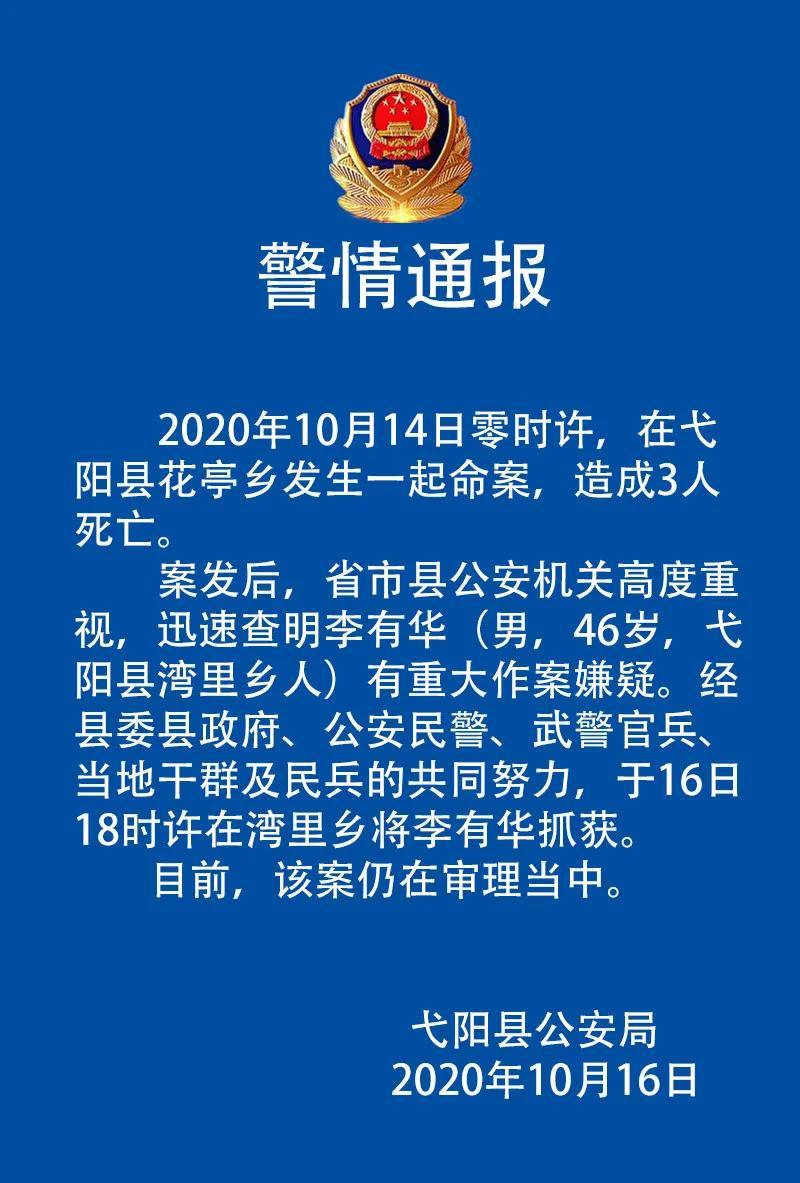 江西弋阳杀害3人命案嫌犯落网 此前警方悬赏20万元缉拿图片