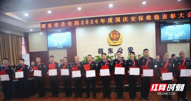 邵东公安局召开2020年国庆安全稳定表彰大会