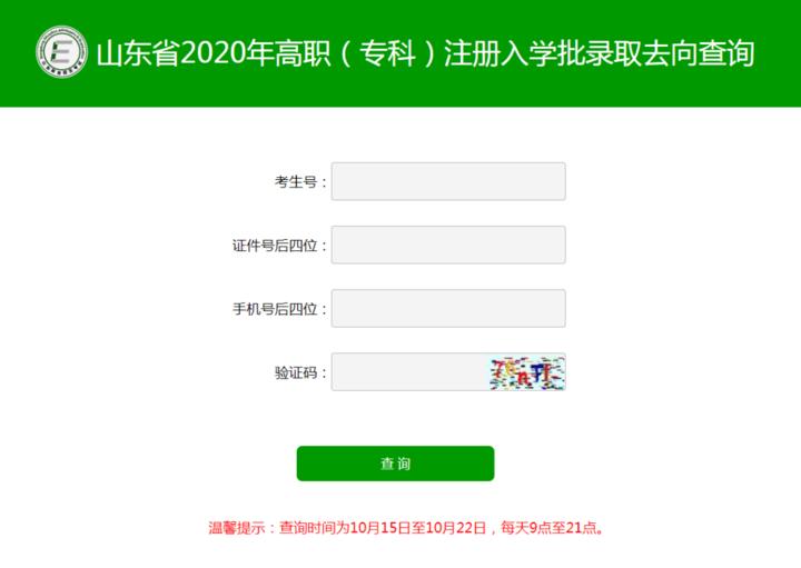 山东2020注册入学批录取去向10月15日起可查!附查询链接