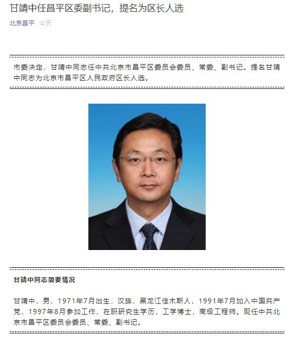 北京市委:甘靖中任昌平区委副书记,提名为区长人选图片