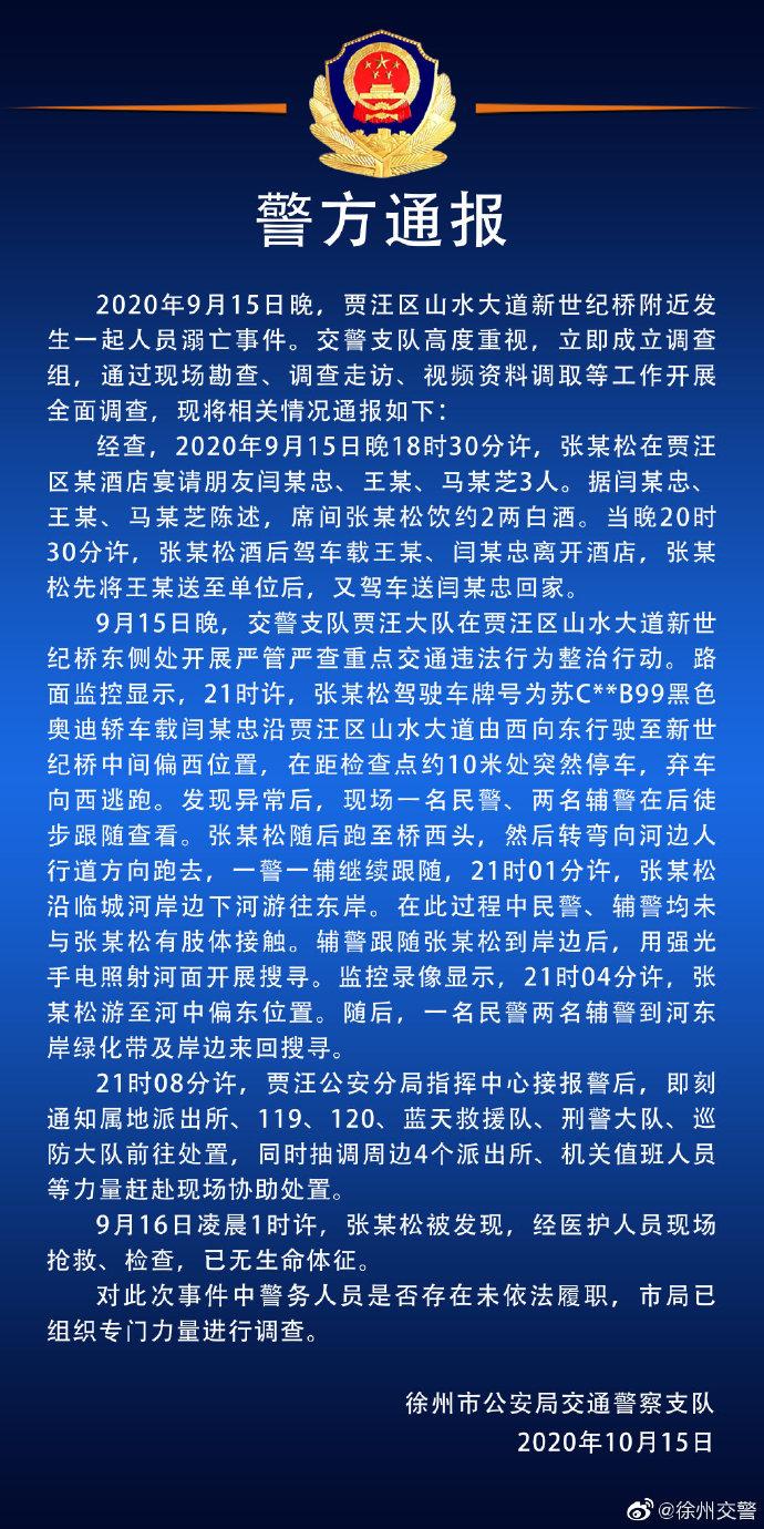 被查酒驾男子坠河溺亡 徐州警方:将调查警务人员是否未依法履职图片