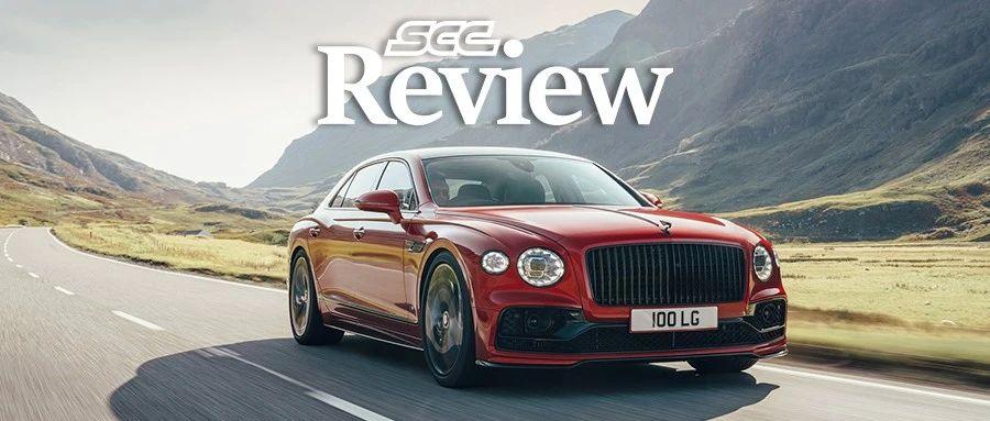 SCC Review 27 宾利飞驰V8发布,全新Supra国内开启预售