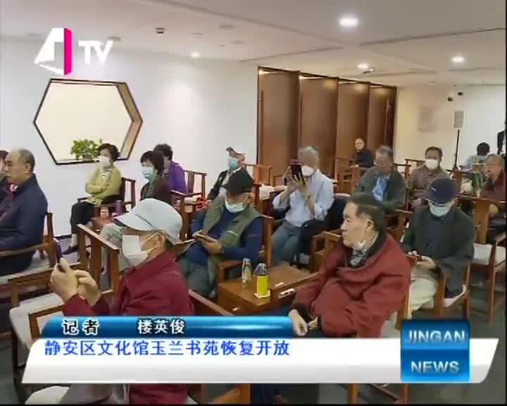 静安区文化馆玉兰书苑恢复开放