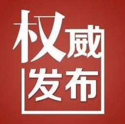 云南检察机关依法对王晓东涉嫌受贿案提起公诉