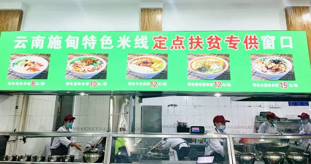 吃米线也能扶贫:西安交大开设云南特色米线定点扶贫窗口图片