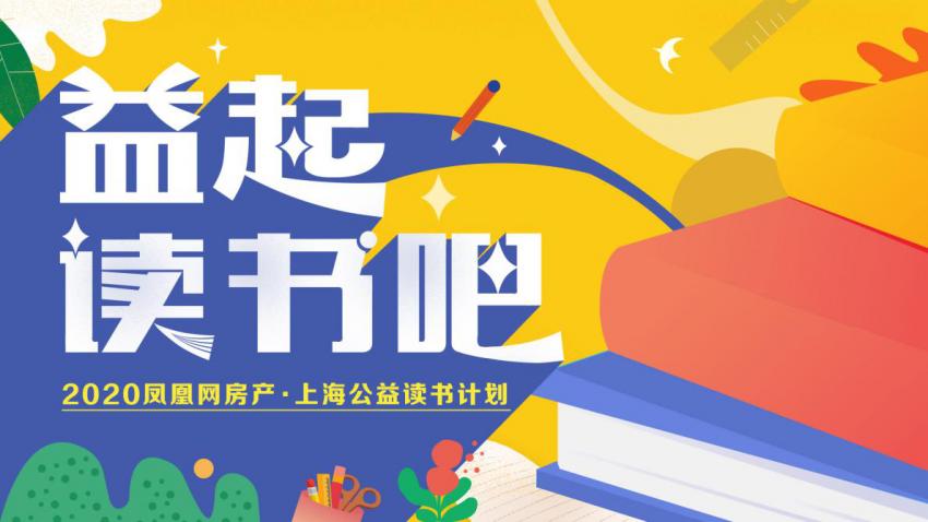 「益起读书吧」2020凤凰网房产·上海公益读书计划正式启动