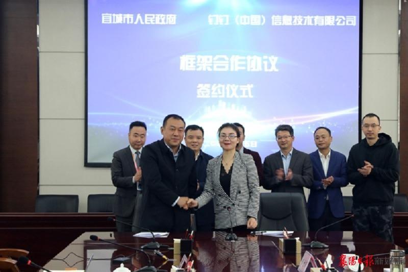 宜城:政企携手开启数字化建设