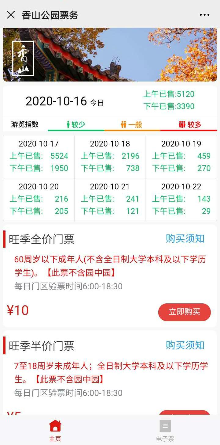 香山公园明日迎首个秋季游园高峰日,游客须预约购票图片