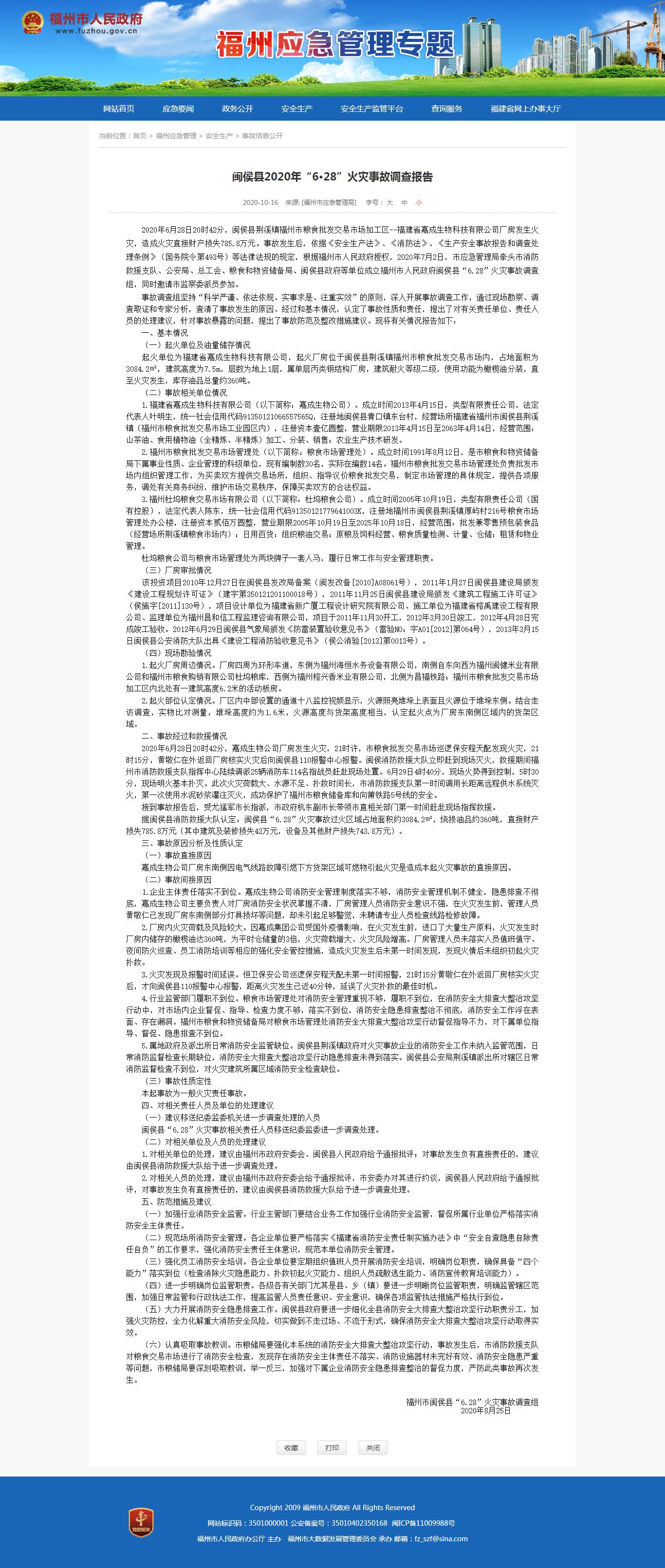福州市粮食市场一厂房6-28火灾报告:烧损橄榄油360吨图片
