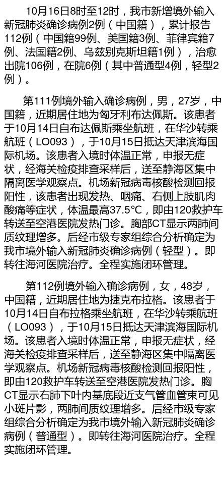 截至16日12时 天津新增2例境外输入确诊病例 图片