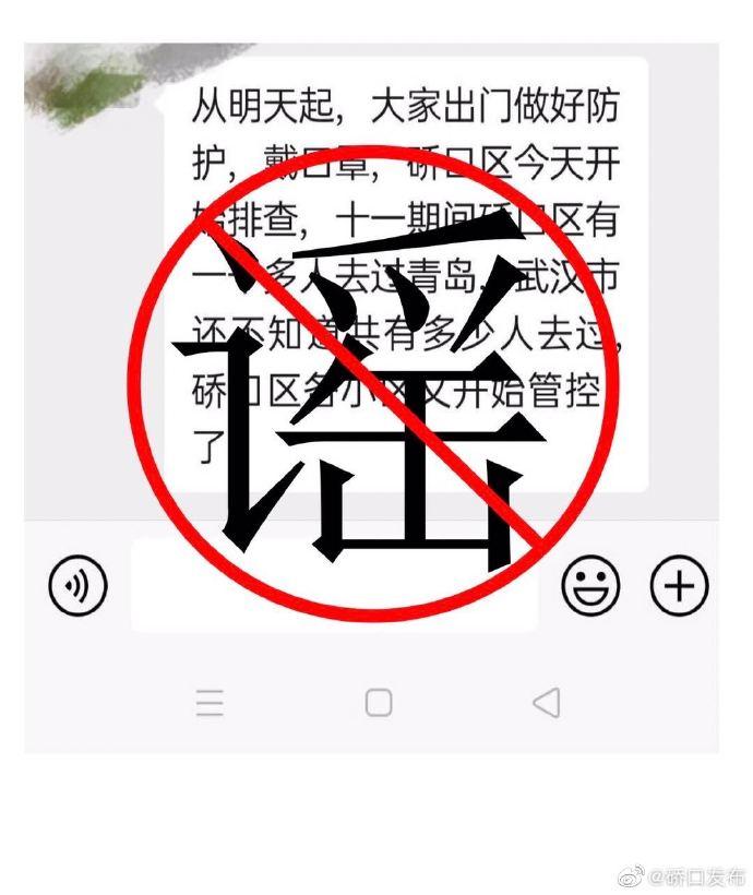 武汉硚口十一期间千人去过青岛?官方:197人,核酸均为阴性图片