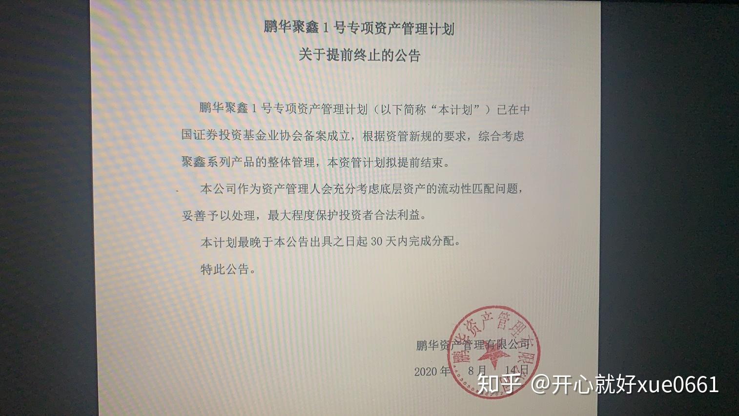 """鹏华基金子公司踩雷:代销机构工行却""""积极""""兑付 缘何?"""