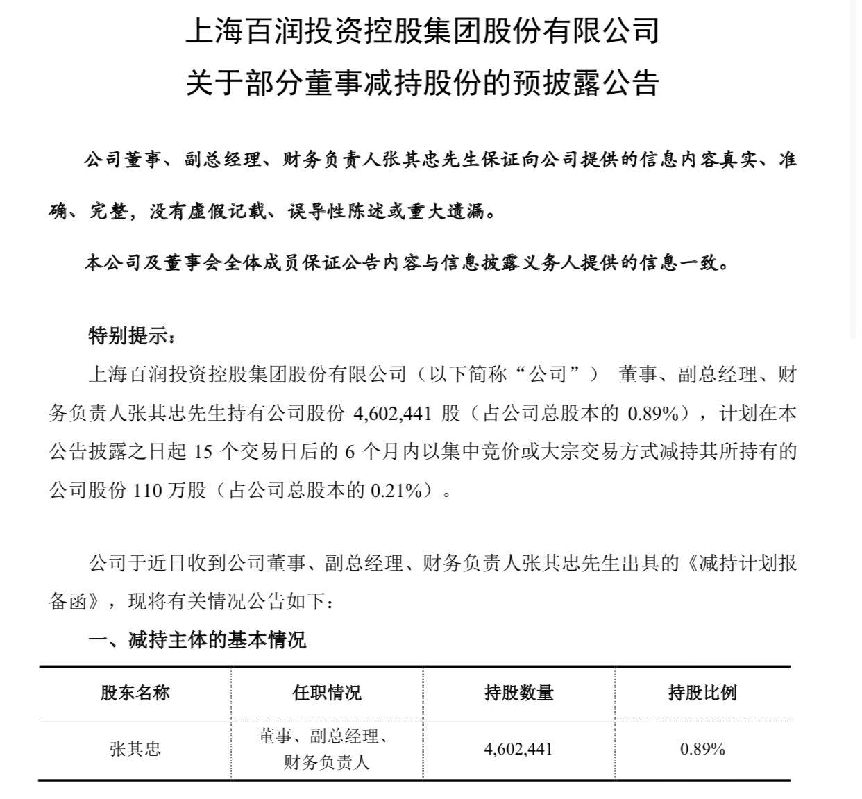 百润股份副总经理拟减持110万股,称因个人资金所需图片