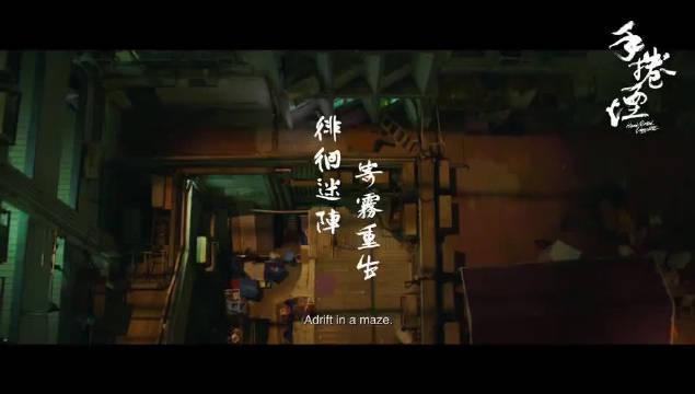 《手卷烟》这样的港产粤语片真是看一部少一部!