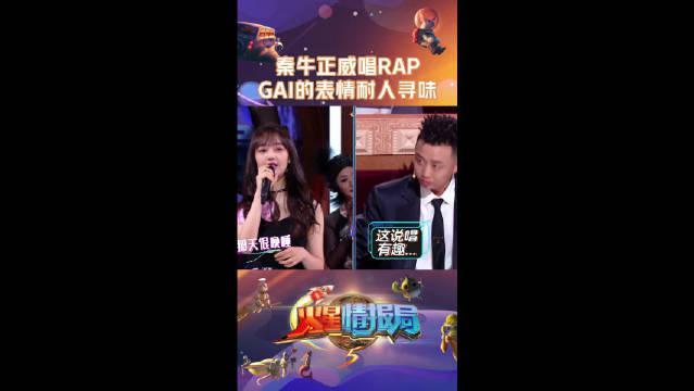 秦牛正威rap时gai的表情,@Luna秦牛正威 再唱Rap!进步了吗?