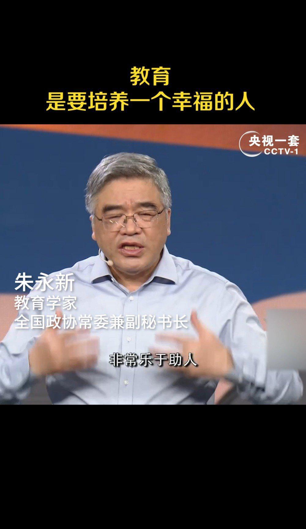 教育学家朱永新:我们要培养幸福的人……