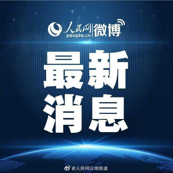 云南昭通交通运输集团原董事长王晓东被公诉