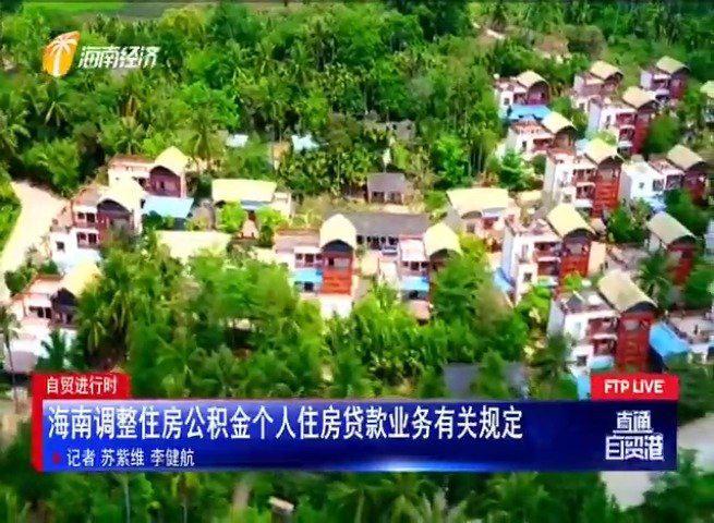 海南调整住房公积金个人住房贷款业务有关规定