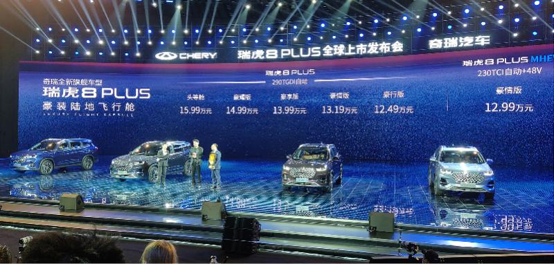 """奇瑞瑞虎8 PLUS 正式上市,怎样避免产品""""窝里斗""""?"""